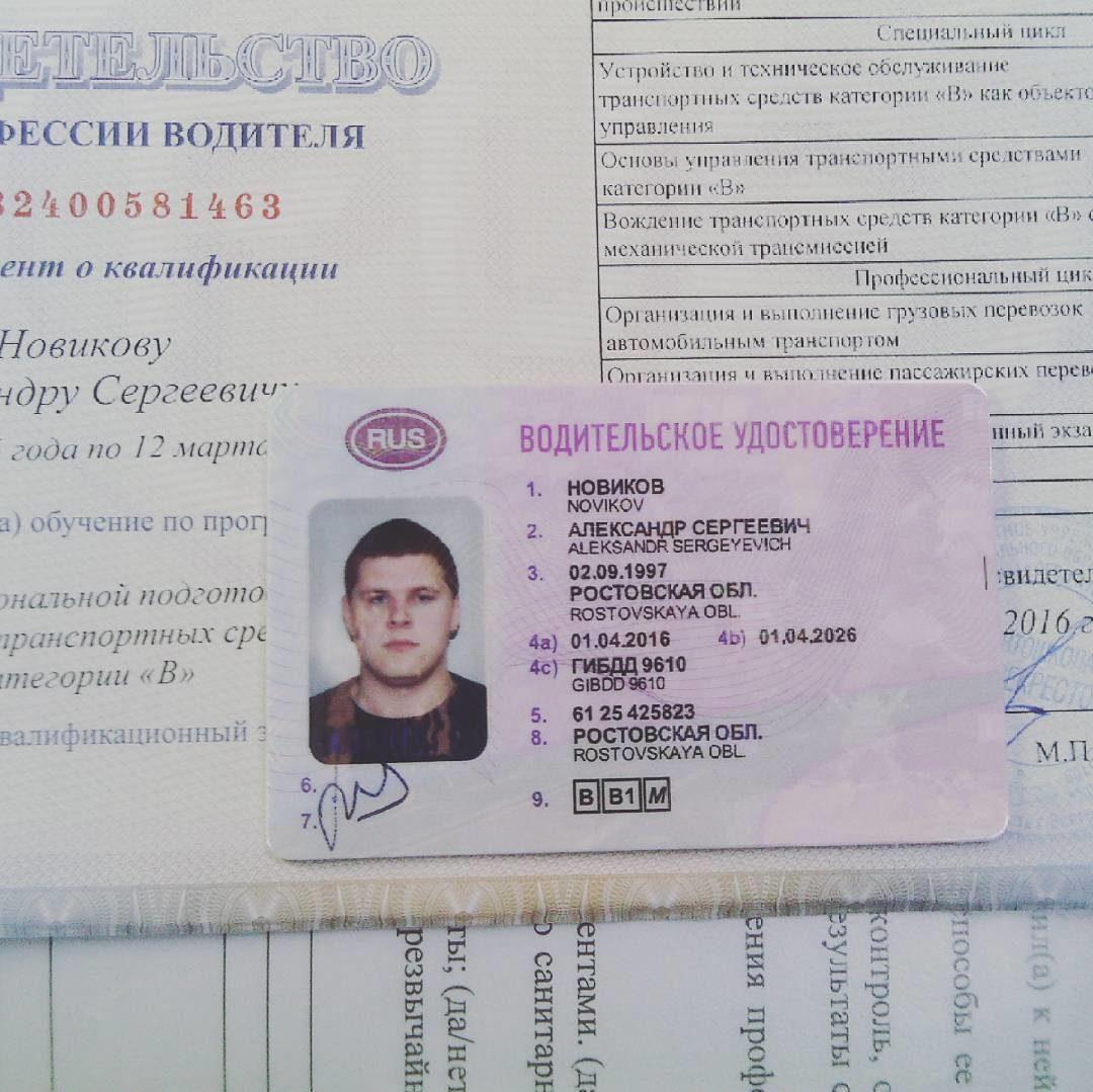 Поздравления получения водительского удостоверения